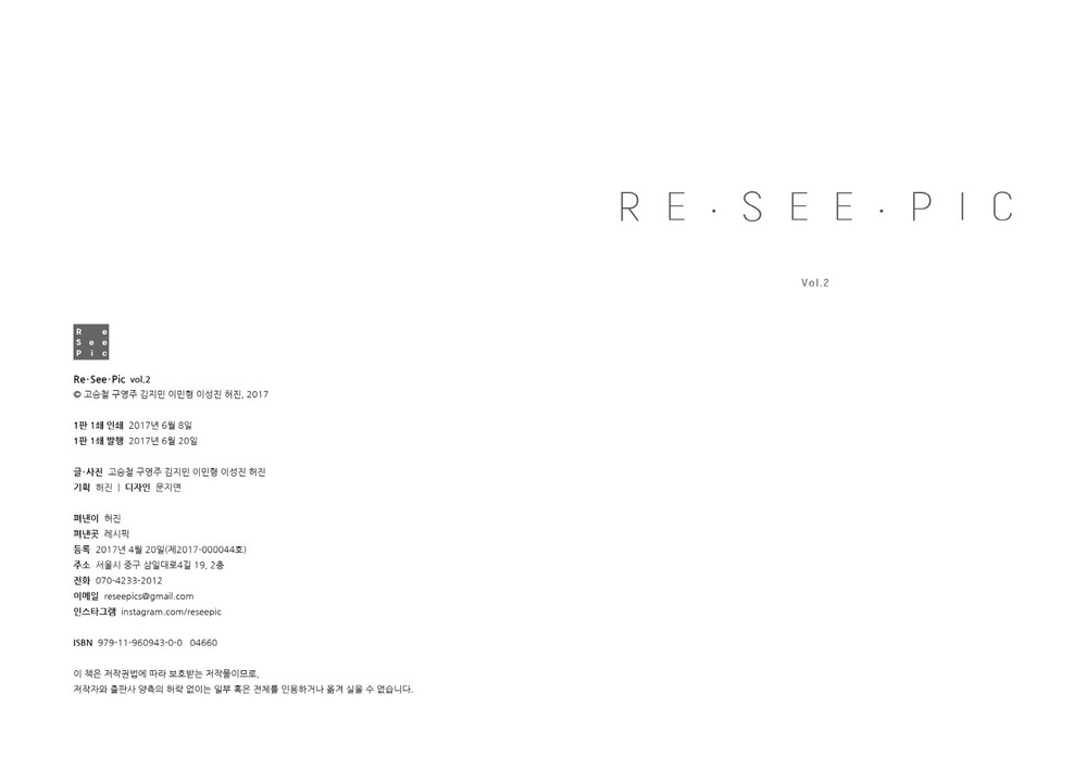 Re·See·Pic vol.2