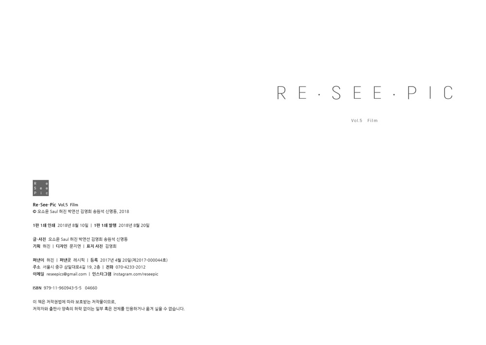 Re·See·Pic Vol.5 Film